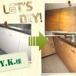 自分で作製したキッチンの扉の取っ手に(Y.K.様)
