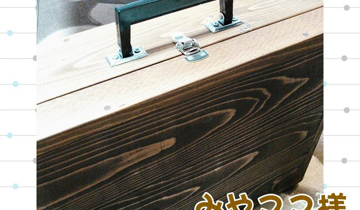 木製のトランクをバッグの様に持ち歩くためにカバン取っ手を購入(みやママ様)