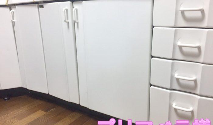 古くなったシステムキッチンの取っ手総取り替え(プリマベラ様)