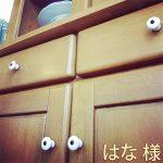 平成3年に買った食器棚がイメチェン出来て満足です(はな様)