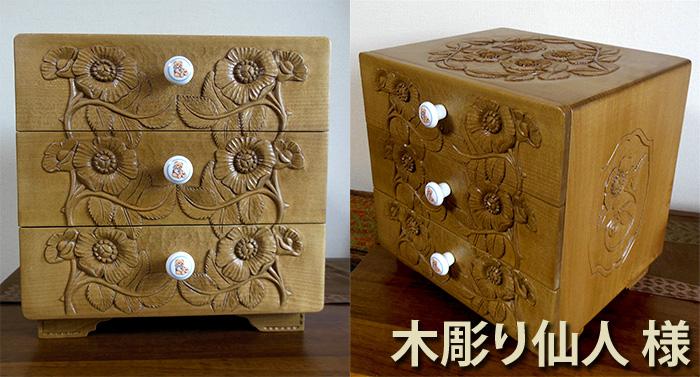 趣味の木彫りで孫の入学祝いに三段引き出しを作成(木彫り仙人様)