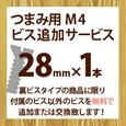 ツマミ用M4ビス追加サービス(1本入り)28mm