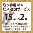 取っ手用M4ビス追加サービス(2本入り)15mm