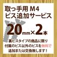 取っ手用M4ビス追加サービス(2本入り)20mm