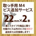取っ手用M4ビス追加サービス(2本入り)22mm