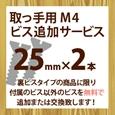 取っ手用M4ビス追加サービス(2本入り)25mm