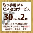 取っ手用M4ビス追加サービス(2本入り)30mm