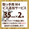 取っ手用M4ビス追加サービス(2本入り)35mm