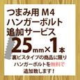 ツマミ用M4ハンガーボルト追加サービス(1本入り)25mm