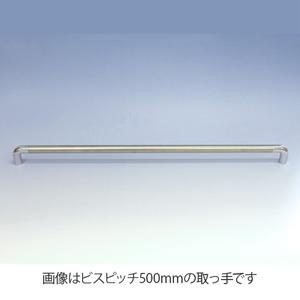 オーダー取っ手No.2/ビスピッチ501〜800mm