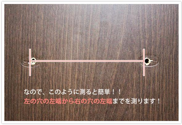 なので、このように測ると簡単!左の穴の左端から右の穴の左端までを測ります!