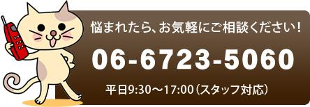 悩まれたら、ご相談ください。06-6723-5060