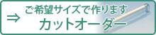 ビスピッチ可変タイプ取っ手(カット対応)