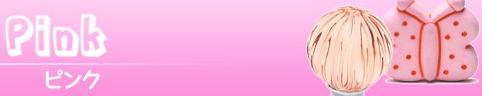 ピンクのつまみ