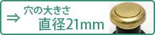 穴の大きさ直径21mm