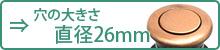 穴の大きさ直径26mm