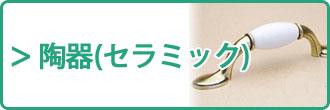 陶器(セラミック)