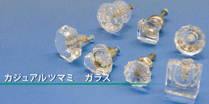 カジュアルツマミガラス