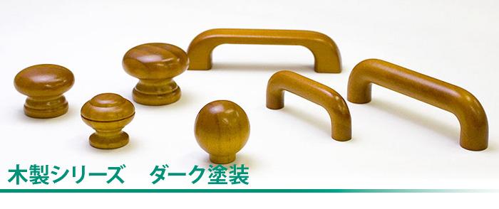 木製シリーズダーク塗装