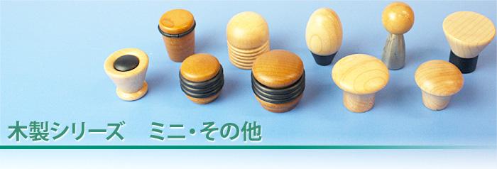 木製シリーズ ミニ・その他