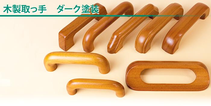 木製取っ手 ダーク塗装
