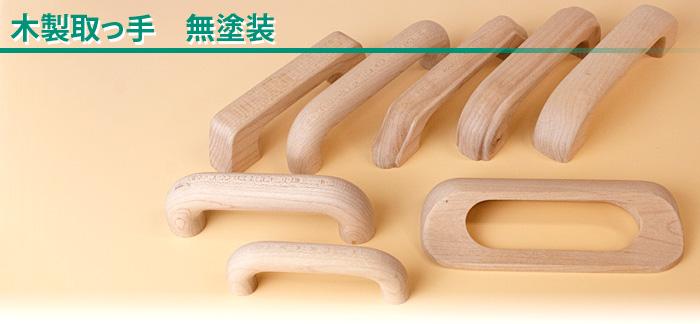 木製取っ手 無塗装