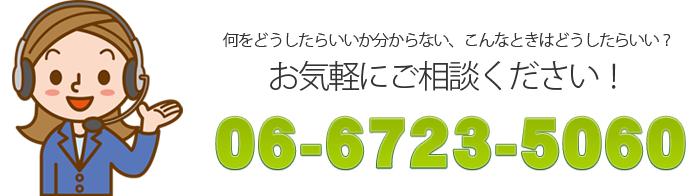 問い合わせ先:06-6723-5060