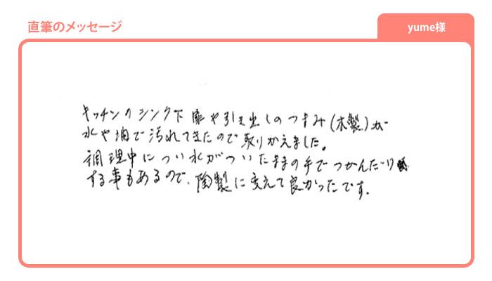 花京院様の直筆メッセージ