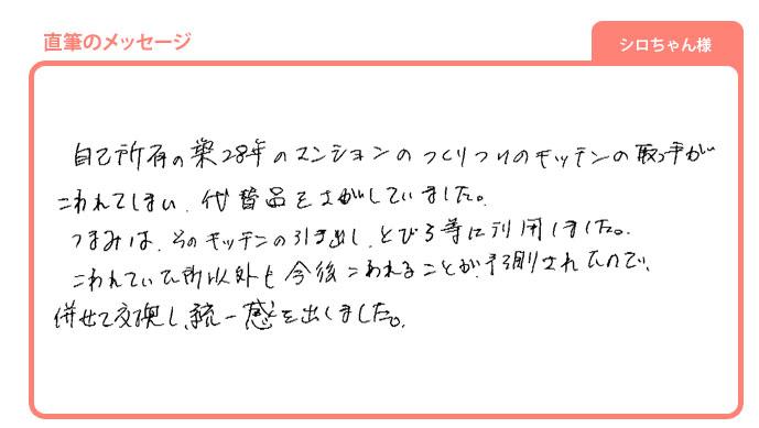シロちゃん様の直筆メッセージ