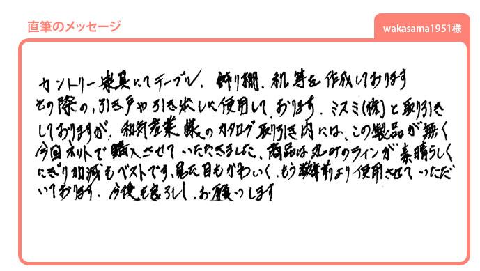 wakasama1951様の直筆メッセージ