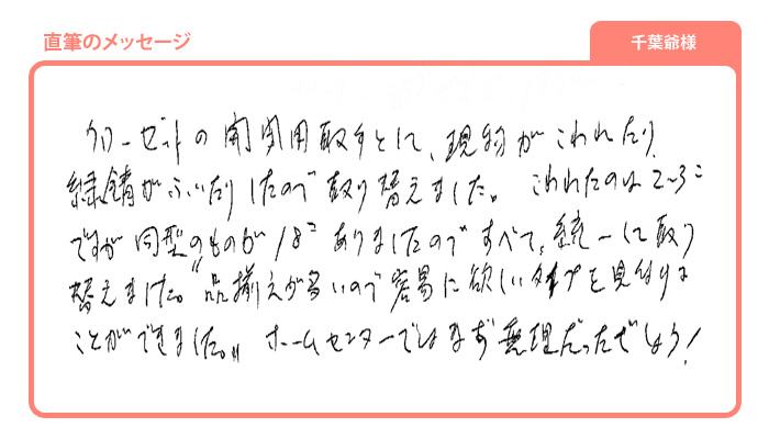 千葉爺様直筆のメッセージ