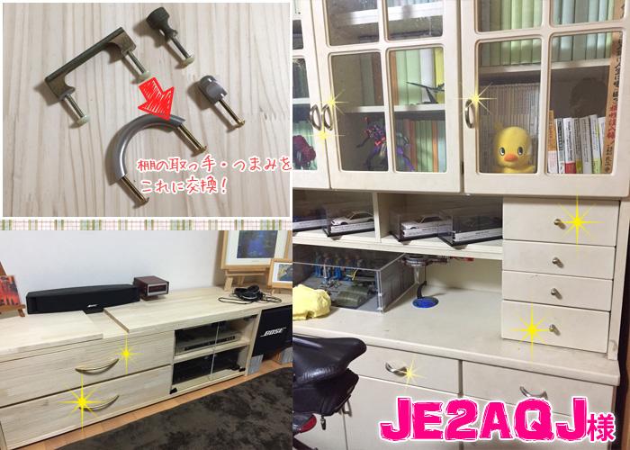 JE2AQJ様の取り付け画像