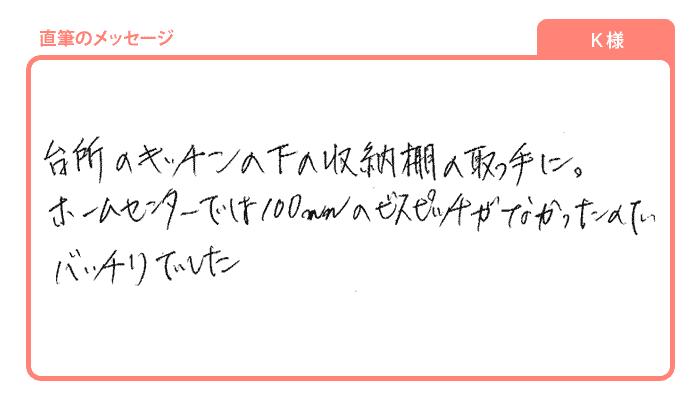 K様の直筆のメッセージ