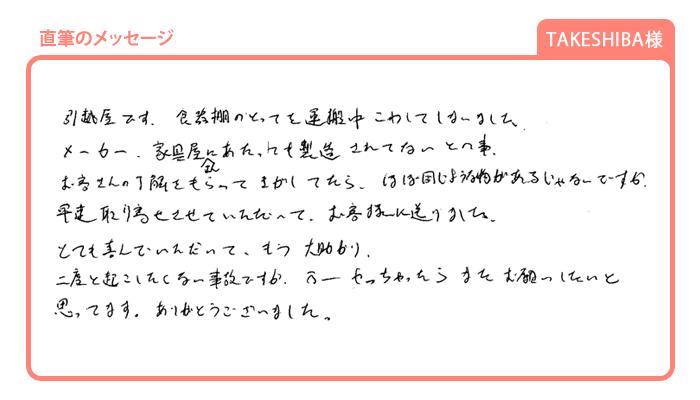 TAKESHIBA様の直筆のメッセージ