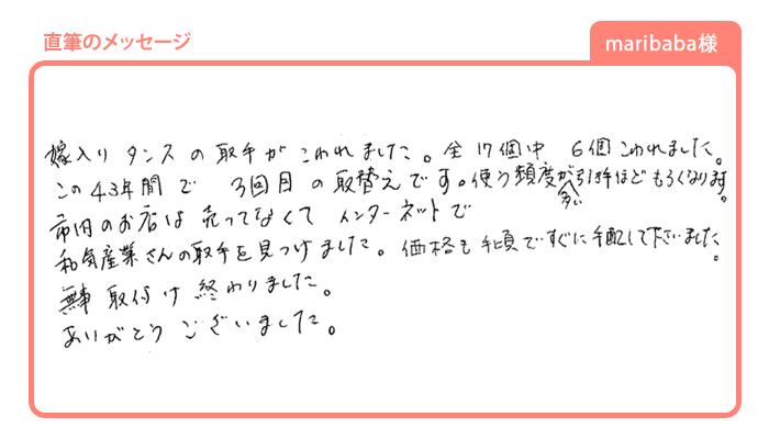 maribaba様の直筆のメッセージ