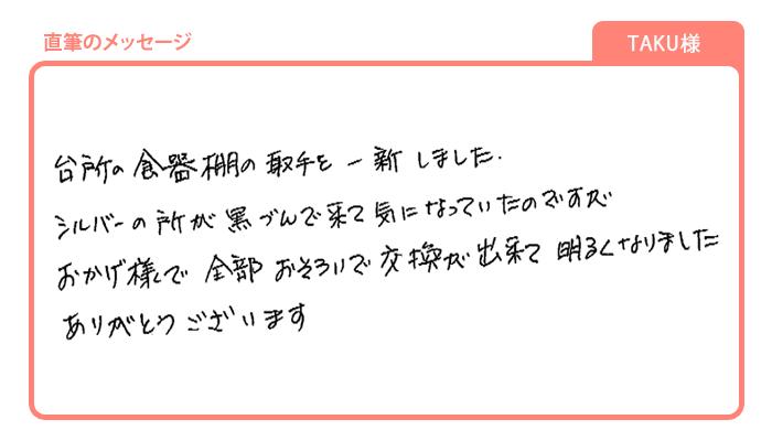 TAKU様の直筆のメッセージ