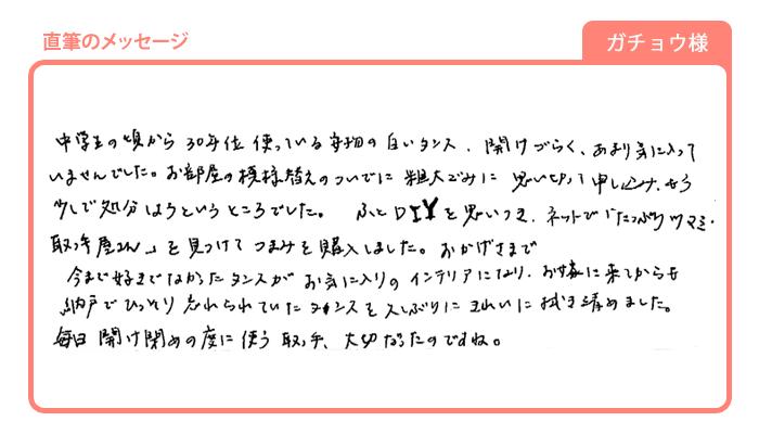 ガチョウ様の直筆のメッセージ