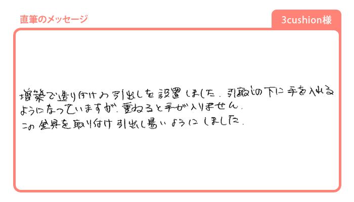 3cushion様の直筆のメッセージ