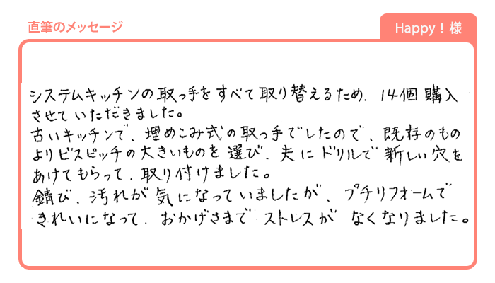 Happy!様の直筆のメッセージ